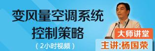 杨国荣:变风量空调系统控制策略